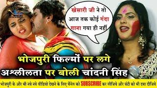 भोजपुरी फिल्मों में अश्लीलता फ़ैलाने वाले लोगो पर क्या बोली चांदनी सिंह   #NeeEntertainment