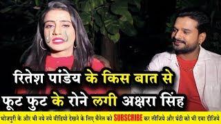 रितेश पांडेय के किस बात से फूट फूट कर रोने लगी अक्षरा सिंह   Exclusive Interview   #NeeEntertainment
