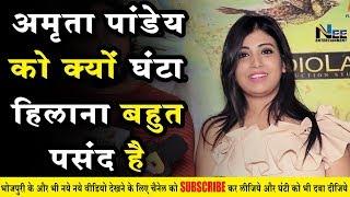 भोजपुरी Singer Amrita Pandey को घंटा हिलाना क्यों पसंद है   NEEEntertainment