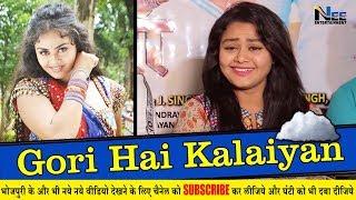 Gori Hai Kalaiyan Trailer - गोरी  है कलाईयॉ   New भोजपुरी फिल्म का मुहूर्त   Tanushree Chatarjee