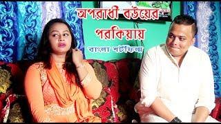 অপরাধী  বউয়ের  পরকিয়ায়।  Oporadhi  Bowar  porokia  ।  Bangla  short  film।  যৌবন  জ্বালায়  অপরাধী