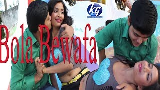बोला  बेवफा,  Full  HD  Video,  Bhojpuri  Sad  Song,  Bola  Bewfa,  Super  Hit  Lokgeet