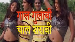 गाल  गुलाबी,  चाल  शराबी  Bhojpuri  Romantic  Song,  Youtube  HD  Video,  Geet  Rasiya  kumar,  Music  Sahabdin