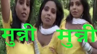 मुन्नी-मुन्नी,  Bhojpuri  Munni-Munni  Song,  Deshi  Lokgeet  Video,  Geet  Rasiya  kumar,  Music  Sahabdin