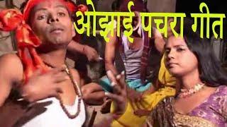 देवरु  ना  घर  में  ओझाई  करा  Bhojpuri  Pachra  Geet  भोजपुरी  ओझाई  पचरा  गीत,  Singer  Poonam  Yadav