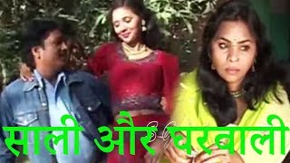 हेने  आवा  साली  Bhojpuri  Romantic  Song,  Ka  Kari  Mor  Gharwali,  Super  Hit  Lachari