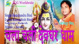 Bhojpuri  Bhajan,  Chala  Chali  Devghar  Dham,  Audio  Song,  Singer  Ramchandra  Bind,  DevGhar  Kavariya  Geet