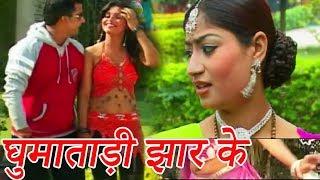 New  Bhojpuri  Lachari  Lokgeet  घुमाताड़ी  झार  के,  Super  Hit  Song  Ghumatadi  Hamra  Bhatar  Sange  Jhaar  Ke
