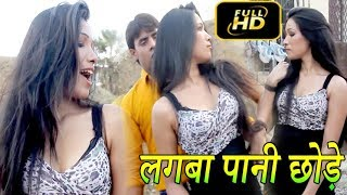FULL  HD  लगबा  पानी  छोड़े-Lagba  Pani  Chhode,  Super  Hit  Bhojpuri  Song