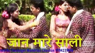 जान  मारे  साली  Super  Hit  Song  With  Comedy,  Singer  Mundrika  Chauhan,  Bhojpuri  Gaana,  Jan  Mare  Sali