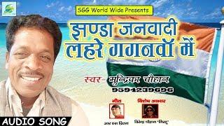 झंडा  जनवादी  लहरे  गगनवा,  Singer  Mundrika  Chauhan,  2018  Bhojpuri  Songs,  Jhanda  Janvadi  Lahare  Gagnva