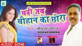 Singer  Mundrika  Chauhan,  चढ़ी  जब  चौहान  के  छोरा,  2018  Bhojpuri  Song,  Chadi  Jab  Chauhan  Ke  Chora