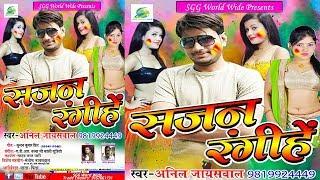 2018  में  साजन  रंगीहे,  Super  Hit  Holi  Song,  Singer  Anil  Jaiswal,  Fagua  Geet  Sajan  Rangihe