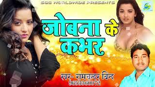Bhojpuri  Super  Hit  Song,  Jobana  Ke  Kabhar,  Singer  Ramchandar  Bind,  2018  Audio  Song