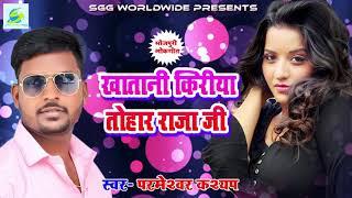नैहर  में  रखली  न  यार  राजा  जी-Naihar  Me  Na  Rakhali  Yar  Raja  ji,  Bhojpuri  Song,  Super  Hit  Lokgeet  2018