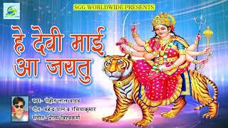 हे  देवी  माई  आ  जयतु  l  भोजपुरी  का  Super  Hit  देवी  भजन  l  Rohit  Lal  Yadav  l  Bhojpuri  Super  Hit  Devigeet