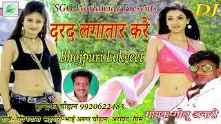 DJ  Bhojpuri  Hits,  Darad  Lagatar  Kare,  2018  Audio  song  By  Golu  Anari