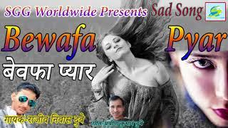 LACHARI-BEWAFA  PYAR-Super  Hit  Bhojpuri  Sad  Song,  2018  बेवफा  प्यार,  भोजपुरी  लचारी  लोकगीत