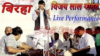 बिरहा,  Super  Star  Birha  Singer,  Vijay  Lal  Yadav,  Biraha  Song,  Live  Program,  Full  HD  Video  2018