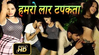 HD  #LarTapkata  @  हमरो  लार  टपकता,  Super  Hit  Bhojpuri  Song,  Manish  Yadav  Mahi  Lokgeet  Video