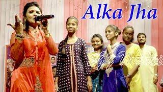 सेवकवा  रहिया  जोहेला  हो,  पचरा  Super  Star  Alka  Jha  With  Little  Star  Artiste,  भोजपुरी  पारंपरिक  भजन