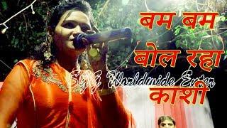 Alka  Jha  Shankar  Bhajan,  Bam  Bam  Bhole  Kashi,  2018  Super  Hit  Bhaktigeet