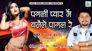 #Cute  पगली  प्यार  में  बनैले  पागल  रे,  Bharat  Bagi  Bhojpuri  Sad  Song,  Super  Hit  Lokeet  2018