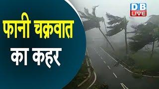 Cyclone Fani की हैरान करने वाली 10 तस्वीरें | Fani Cyclone Video | Alert Mode पर तीनों सेनाएं