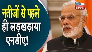 नतीजों से पहले ही लड़खड़ाया NDA! | BJP को सता रहा है हार का डर |Y. S. Jaganmohan Reddy