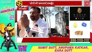 Exclusive: Sunny Deol की Gurdaspur के लिए पहली बड़ी Political Statement