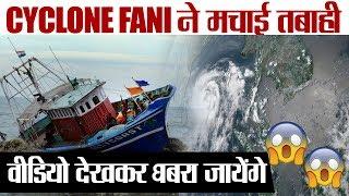 Cyclone Fani | Odisha में Cyclone Fani का क़हर | Fani hits Odisha