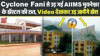Cyclone Fani से उड़ गई AIIMS Bhubaneswar के हॉस्टल की छत, Video देखकर उड़ जायेंगे होश | Fani