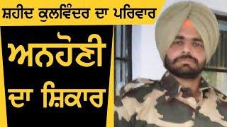Martyr Kulwinder Singh के परिवार पर फिर टूटा मुसीबतों का पहाड़