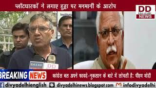 CM खट्टर के आदेश के बाद भी हुड्डा पर आदेश के अवहेलना का आरोप    DIVYA DELHI NEWS