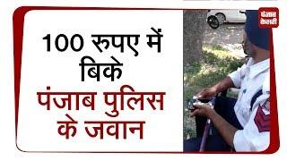 VIDEO VIRAL: कैमरे में कैद हुए रिश्वत लेते पंजाब पुलिस के जवान