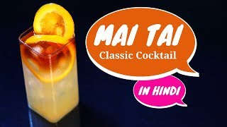 How to make Mai Tai Cocktail in Hindi | Mai Tai Classic Cocktail | Cocktails India | Dada Bartender