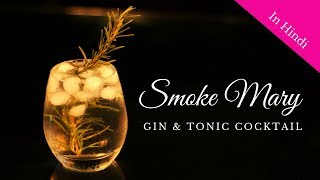 How to make Cocktail with Gin in Hindi | Smoke Mary Cocktail | Cocktails India | Dada Bartender