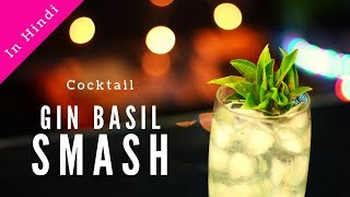 How to make Cocktail With Gin & Basil in Hindi | Cocktail Gin Basil Smash | Cocktails India