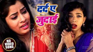 Full Video - दर्द ए जुदाई - Dard E Judai - #Lakshmi_Sharma - Bhojpuri Sad Songs 2019