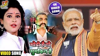 Modi Ji Thik Hai (VIDEO SONG) - Election Song - मोदी जी लहर - New Election Songs 2019