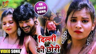 दिल्ली के छोड़ी   Laksh Pawan का New धमाका हिट सांग   Delhi Ke Chhori   New Hit Video Songs 2019
