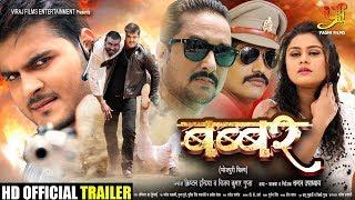 Babbar (बब्बर) | Offcial Trailer | Arvind Akela Kallu, Tanushree | New Bhojpuri Trailer 2019