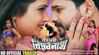 Kashi Vishwanath   Official Trailer   #Ritesh Pandey & #Kajal Ragwani   Superhit Bhojpuri Movie 2019