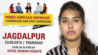 MBBS Abroad Seminar in Jagdalpur 2019 | Counselling and spot admission 2019 | Chhattisgarh