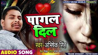 #Bhojpuri #Sad Song - पागल दिल - Pagal Dil - Abhishek Singh - Bhojpuri Sad Songs 2019