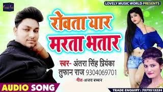 #Antra Singh Priyanka  - रोवता यार मरता भतार - Tufaan Raj - Bhojpuri Songs 2019 New