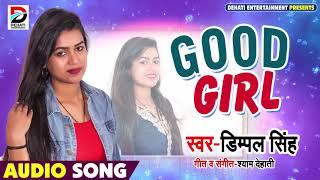 #Dimpal Singh का 2019 का सबसे हिट #भोजपुरी Song - Good Girl - गुड गर्ल - Bhojpuri Songs New