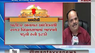 "Seat Ni Samiksha: Take a look at political scenario of Lok Sabha seat ""Amreli"""