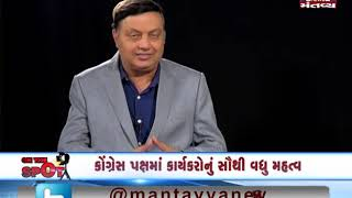 ON THE SPOT: Gujarat Congress President Amit Chavda - Mantavya News