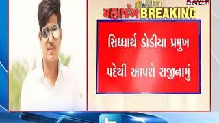 Rajkot: Paddhari NSUI President Siddharth Dodiya will resign to join BJP